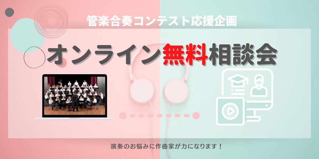 コンテスト 合奏 管 楽 日本管楽合奏コンテスト |