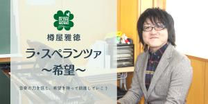【楽譜無料ダウンロード】樽屋雅徳|ラ・スペランツァ〜希望〜