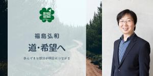 【楽譜無料ダウンロード】福島弘和|道・希望へ