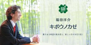 【楽譜無料ダウンロード】福田洋介|キボウノカゼ