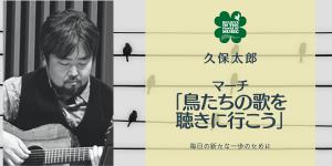 【楽譜無料ダウンロード】久保太郎|マーチ「鳥たちの歌を聴きに行こう」