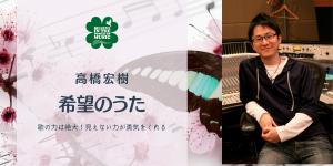 【楽譜無料ダウンロード】高橋宏樹|希望のうた